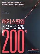 해커스편입 최신 적중 문법 200제 #