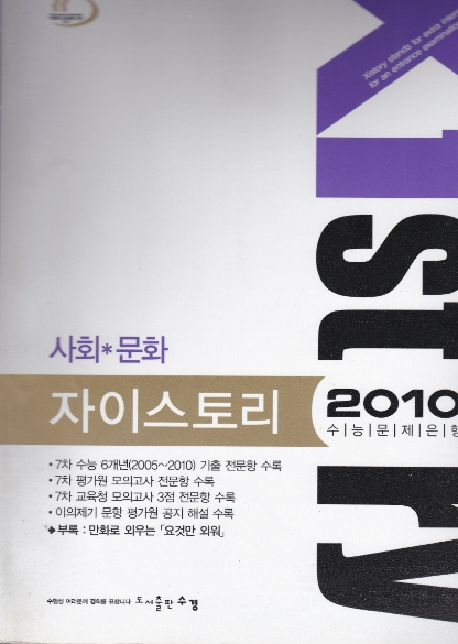 사회 문화 자이스토리 2010 수능문제은행 부록미포함