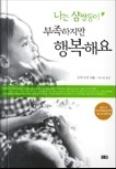 나는 샴쌍둥이 부족하지만 행복해요 - '샴쌍둥이'로 태어난 구엔 도끄의 에세이집 2판 1쇄