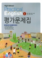 동아출판 평가문제집 고등학교 실용영어 1 (김성곤) HIGH SCHOOL PRACTICAL ENGLISH 1