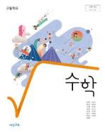 고등학교 수학 교과서-비상교육 (김원경) 교육부 검정 2017.  9. 8