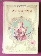 민중속의 혁명아 (홍경래) - 강철수만화 글동산 1981년발행