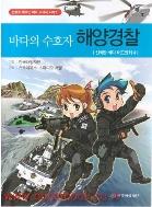바다의 수호자 해양경찰
