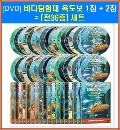 옥토넛 1+2집 36종세트 [18DVD+18CD] [OCTONAUTS]