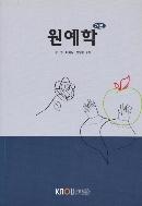 원예학 개론 2013년 초판 4쇄 워크북포함