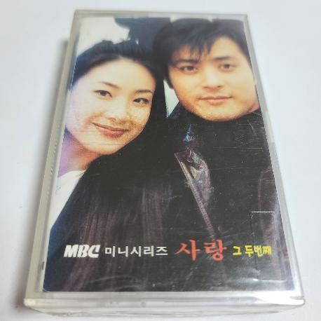(미개봉Tape) 사랑 그 두번째 - MBC 미니시리즈