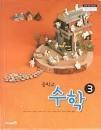 중학교 수학 3 교과서-2009 개정 교육과정 -미래엔 이강섭