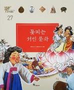 꽃피는 서민 문화 - 테마한국사 27
