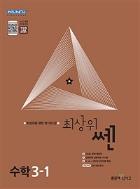 최상위 쎈 초등 수학 3-1 (2021년용) ★선생님용★ #