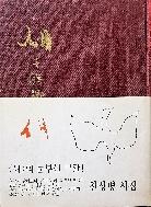새 -천상병 시집-1995년 3쇄-절판된 귀한책-아래사진참조-