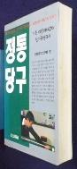 정통 당구  / 사진의 제품   /☞ 서고위치:mk 8  *[구매하시면 품절로 표기됩니다]