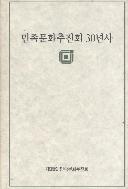 민족문화추진회 30년사 초판(1995년)