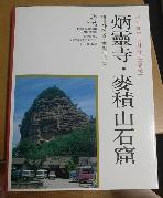 세계불교문화유산