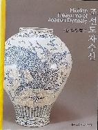 조선도자수선 -朝鮮陶磁蒐選- Hidden Treasures of Joseon Dynasty -도자기 도록- -초판-절판된 귀한책-아래사진참조-