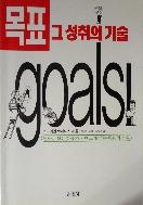 목표 그 성취의 기술 (원제: goals)