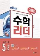 개념 수학리더 초등 수학 5-2 (2021년용) ★선생님용★ #
