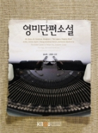 영미단편소설 (CD 포함/워크북 없음)