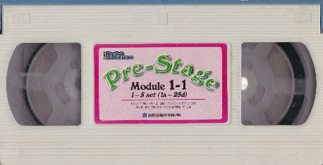 Pre-sStage Module 1-1 비디오 테이프