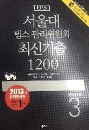서울대 텝스 관리위원회 최신기출 1200 Season. 3(해설집)(2013)
