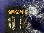 2019 유기화학 심화문제 STEP.2 #