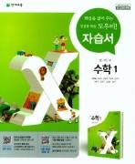 천재교육 자습서 중학교 수학1 (이준열) / 2015 개정 교육과정