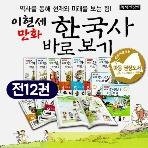 이현세의 만화 한국사 바로 보기 세트 [전12권, 정품박스] 세트