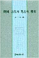 고고학으로 본 한국고대사