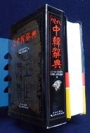 現代中韓辭典(현대중한사전)  [1995년 4판] [상현서림]  /사진의 제품     ☞ 서고위치:GH 4 * [구매하시면 품절로 표기됩니다]