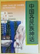 中國各民族神話 (土家, 高山, 黎)중국각민족신화화집