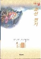 눈으로 보는 한국역사, 06 : 조선 전기 - 유교를 받드는 새 왕조의 건설 (ISBN : 9788921409034)