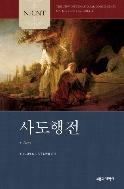 사도행전  - NICNT 사도행전 (NICNT 신약 주석 시리즈)