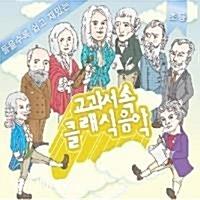VA - 교과서속 클래식음악 (2CD) 미개봉 * 초등학생
