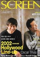 추억의 영화잡지 스크린 2002년-1월호 No 215 (SCREEN) (신221-9)