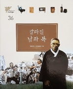 갈라진 남과 북 - 테마한국사 36