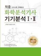 화학분석기사 기기분석1,2 - 적중 자격시험 완벽대비