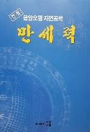 만세력 (정통 음양오행 자연공학) 도인협회