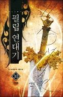 필립 연대기 1-10 완결 ☆북앤스토리☆