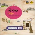 천재교육 중학교 중학역사 1 자습서 중등 (2017년/ 주진오) - 1학년~2학년