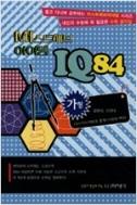 머스트해브 아이템 IQ84 수학 공식집(가형)