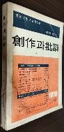 창작과 비평 50호 - 1978년 겨울 (통권 50호 기념특집호)