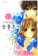 눈물토끼(희귀도서)(상급)1~10완결
