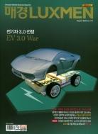 매일경제 럭스맨 2020년-8월호 vol 119 (LUXMEN) (신208-8)