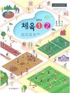 중학교 체육(1,2) 교과서-금성출판사 조송현 -2015 개정 교육과정