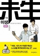 미생 1-11권 전11권