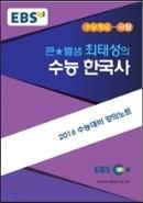 큰★별샘 최태성의 수능 한국사 (2015년)