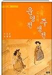 운영전 주생전 - 조선후기  한문소설집 <선현유음(先賢遺音)>에 수록된 한문소설