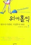쇼퍼홀릭 1부-5부 +워커홀릭 총12권