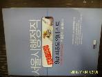 서원각 / 2010대비 최단기완성 서울시 행정직 9급 최종모의테스트 / 공무원교재편찬 -공부많이한 편