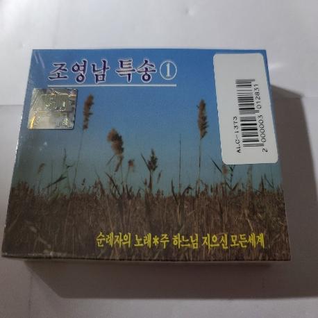 (미개봉Tape) 조영남 - 특송1