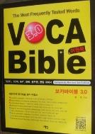 VOCA Bible 보카바이블 3.0 어원북    /(본책없음/하단참조)